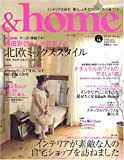 & home vol.18 インテリアが素敵な人の自宅ショップ 内田彩仍さんが提案する北 (双葉社スーパームック) 画像