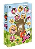 ママとあそぼう! ピンポンパン DVD-BOX