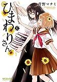ひまわりさん 6 (MFコミックス アライブシリーズ)