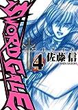 SWORD GALE(4) (KCデラックス)