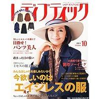 レディブティック 2011年 10月号 [雑誌]