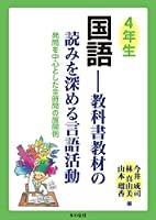 4年生国語 教科書教材の読みを深める言語活動 発問を中心とした全時間の展開例