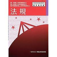 法規 第一・二・国内電信級陸上特殊無線技士 (無線従事者養成課程用標準教科書)