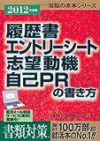 2012年度版 履歴書エントリーシート志望動機自己PRの書き方 (就職の赤本シリーズ)
