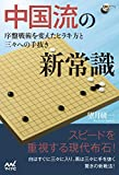 中国流の新常識 ~序盤戦術を変えたヒラキ方と三々への手抜き~ (囲碁人ブックス)