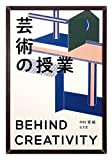 芸術の授業―BEHIND CREATIVITY