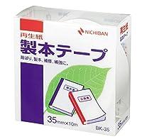 製本テープ 白 35㎜幅×10m