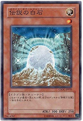 伝説の白石 ノーマル 遊戯王 レジェンドデュエリスト編3 dp20-jp007