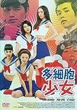 多細胞少女 [DVD]