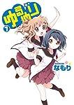 ゆるゆり (7) (IDコミックス 百合姫コミックス)