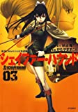 シェイファー・ハウンド 3 (ジェッツコミックス)