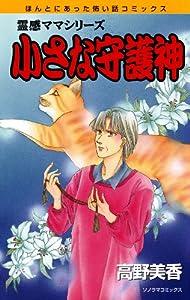 霊感ママシリーズ 1巻 表紙画像