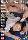 晶エリーFINAL 丸坊主 [DVD]