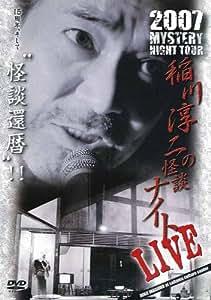 MYSTERY NIGHT TOUR 2007 稲川淳二の怪談ナイトライブ盤 [DVD]