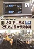 【前面展望】近鉄 普通 名古屋線 近鉄名古屋→伊勢中川[DVD]