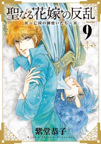 聖なる花嫁の反乱 ~亡国の御使いたち~ 9 (フレックスコミックス フレア)の詳細を見る