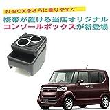N-BOX コンソールボックス NBOX 小物入れ 巧工房 車種専用設計 BNB-1