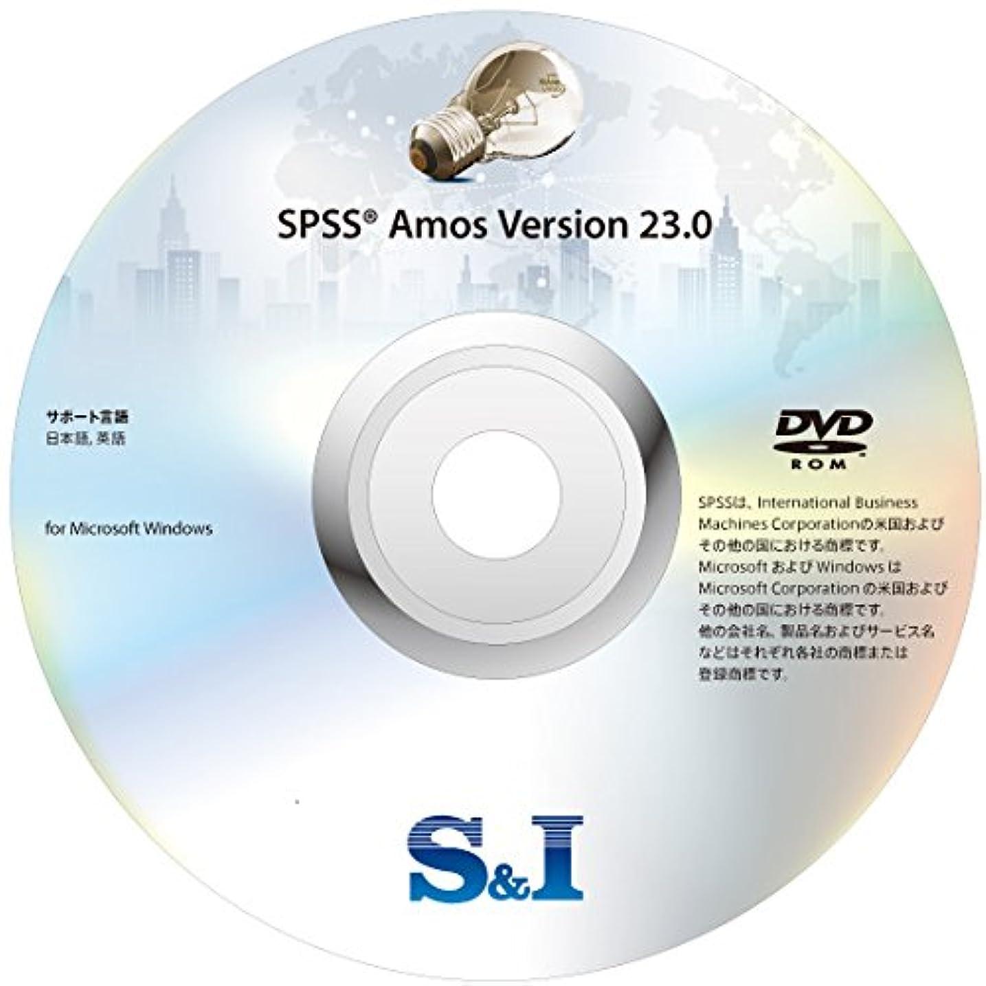 考案する抑制する語SPSS Amos Grad Pack ver23【学生版】