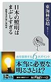 日本の照明はまぶしすぎる ──節電生活の賢い照明術 (角川oneテーマ21)