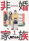非婚家族(1) (ビッグコミックス)