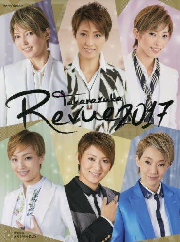 TAKARAZUKA REVUE 2017 (タカラヅカMOOK)