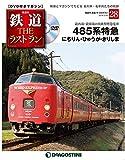 鉄道 ザ・ラストラン 28号 [分冊百科] (DVD付)