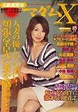 マダム X (エックス) 2008年 09月号 [雑誌]