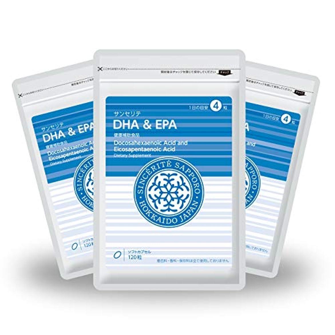追放する蒸気コンクリートDHA&EPA 3袋セット[送料無料][DHA]433mg配合[国内製造]お得な★90日分