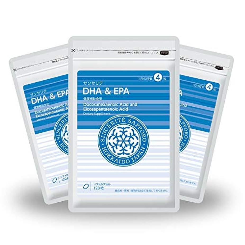いっぱい灰産地DHA&EPA 3袋セット[送料無料][DHA]433mg配合[国内製造]お得な★90日分