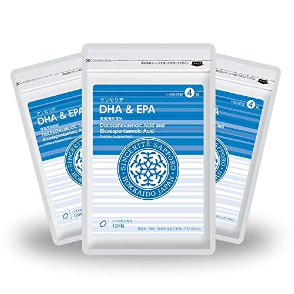 脚調査負DHA&EPA 3袋セット[送料無料][DHA]433mg配合[国内製造]お得な★90日分