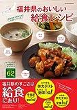 福井県のおいしい給食レシピ (タツミムック) 画像