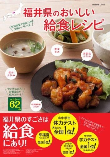 福井県のおいしい給食レシピ (タツミムック)の詳細を見る