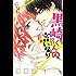 黒崎くんの言いなりになんてならない(9) (別冊フレンドコミックス)