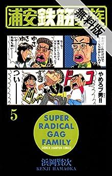 浦安鉄筋家族(5)【期間限定 無料お試し版】 (少年チャンピオン・コミックス)