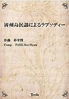 ティーダ出版 吹奏楽譜 済州島民謡によるラプソディー (朴守賢)