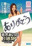 ありがとう 希志あいの引退SP アイデアポケット [DVD]