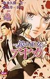鏡の巫女アヤカ 5 (ボニータコミックス)