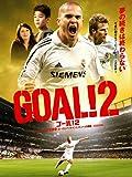 GOAL!2 STEP 2 ヨーロッパ・チャンピオンへの挑戦(字幕版)