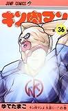 キン肉マン 36 (ジャンプコミックス)