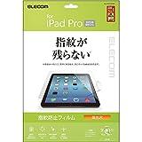 iPad Pro 12.9 に乗換え エレコムの指紋防止液晶保護フィルム