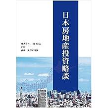 日本房地産投資略談(中国語) 中文版日本不動産投資