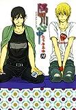隅田川心中 (MARBLE COMICS)