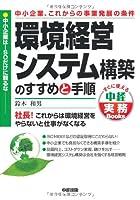 環境経営システム構築のすすめと手順 (すぐに使える中経実務Books)