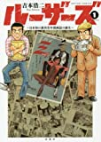 「ルーザーズ~日本初の週刊青年漫画誌の誕生~(1) (アクションコミックス...」販売ページヘ