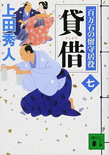 貸借 百万石の留守居役(七) (講談社文庫)の詳細を見る