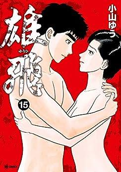 雄飛 第01-15巻 [Yuuhi vol 01-15]