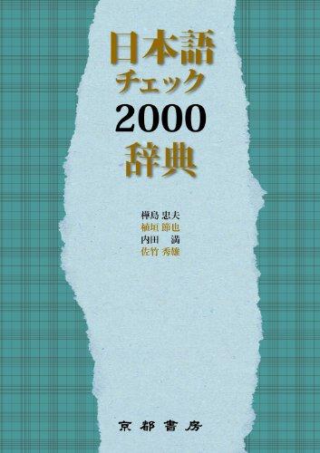 日本語チェック2000辞典の詳細を見る