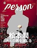 TVガイド PERSON VOL.43