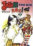 JAJA姫武遊伝〈2〉平安京 鬼の乱 (電撃文庫)