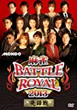 麻雀BATTLE ROYAL 2013 先鋒戦[DVD]